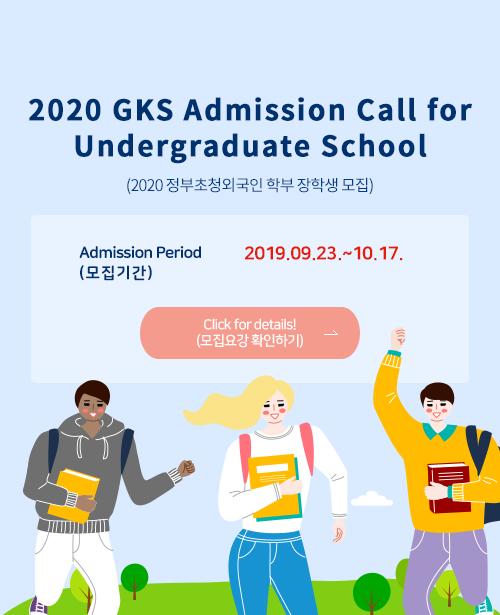2020 정부초청외국인 학부 장학생 모집