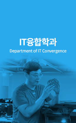 IT융합학과 (Department of IT Convergence)